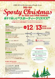 2015 Sporty Christmas Event