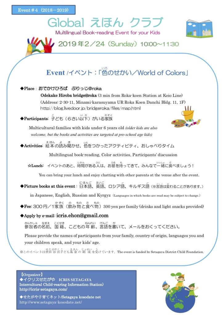 2018年度4回目Global えほん クラブ(チラシl version)