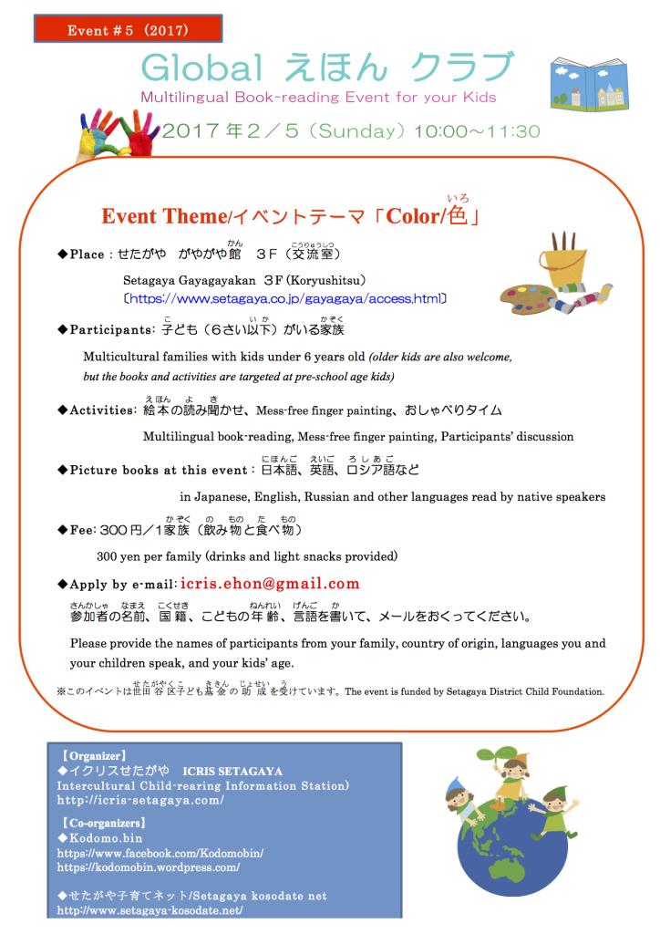 5回目Global えほん クラブ(チラシl version)
